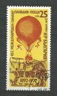 85th anniversary of balloon flight