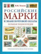 "Great Encyclopedia ""Russian stamps and signs of postage"""