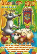 "Mini-calendar ""horoscope Aries"""