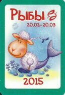 "Mini-calendar ""horoscope Fishes"""