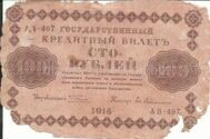 100 rubles (banknote with damage)