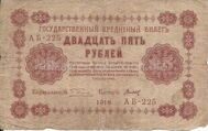 25 rubles