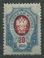 The first stamps of the Russian Empire