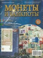 "Edition of ""Coins and banknotes"" release №11"