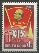 14 Congress of the Komsomol