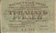 30 rubles