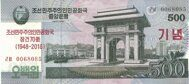 Genuine North Korean banknote 500 won 2018 (70 years of independence)