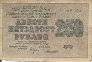250 rubles