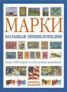 "Great Encyclopedia ""Stamps"""