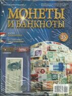 "Edition of ""Coins and banknotes"" release №15"