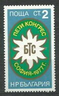 5 Sofia Congress BPS-77