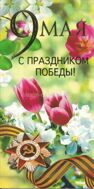 May 9 - Victory Day!